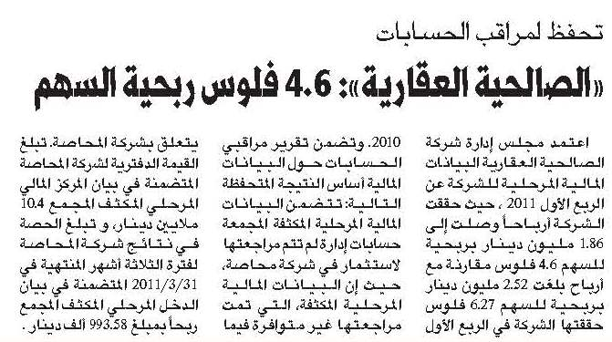Al-Qabas pg43