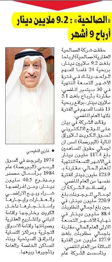Alqabas Newspaper P43
