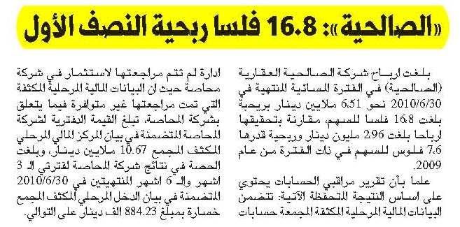 Salhia profit growth of 6 5 million in the First Quarter 10 Aug 2010_Page_2