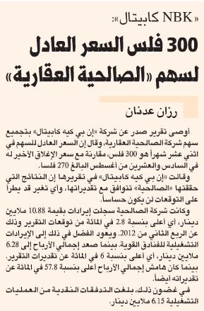 alqabas-nbk2