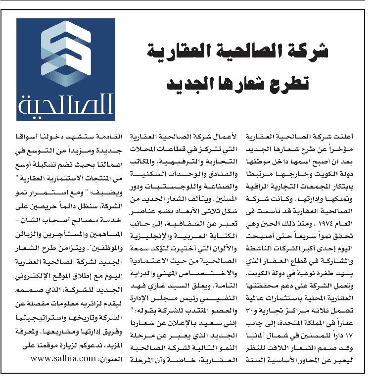 Salhia New Logo Press Release Alqabas January 30  2008-001